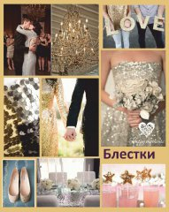 svadebnie-trendi-2013-4